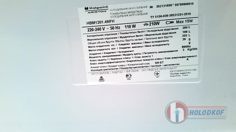Ремонт холодильника Ariston HBM1201.4NFH